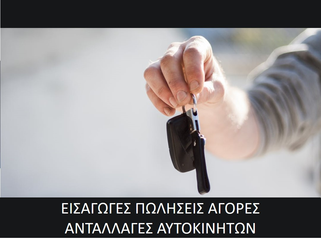 ΑΓΟΡΕΣ ΠΩΛΗΣΕΙΣ ΑΝΤΑΛΛΑΓΕΣ