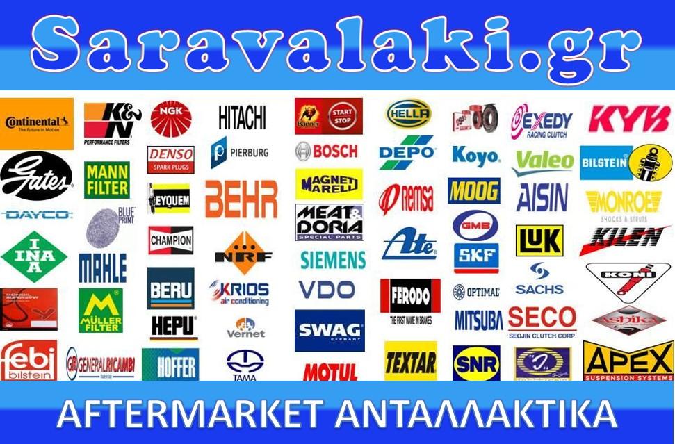 SARAVALAKI.gr AFTERMARKET ΙΜΙΤΑΣΙΟΝ ΑΝΤΑΛΛΑΚΤΙΚΑ