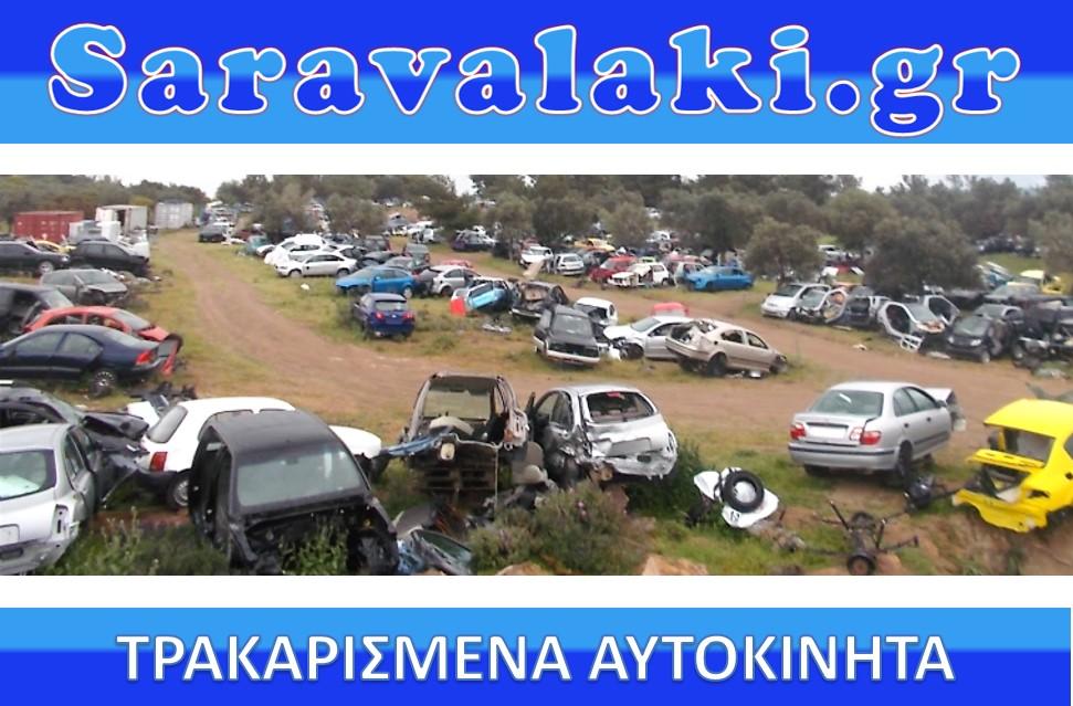 SARAVALAKI.gr ΤΡΑΚΑΡΙΣΜΕΝΑ ΑΥΤΟΚΙΝΗΤΑ