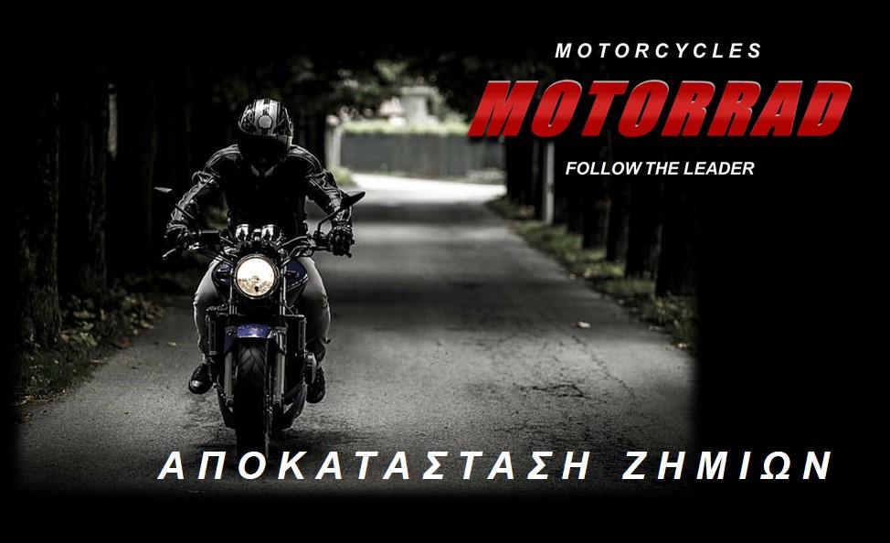 MOTORRAD ΑΠΟΚΑΤΑΣΤΑΣΗ ΖΗΜΙΩΝ