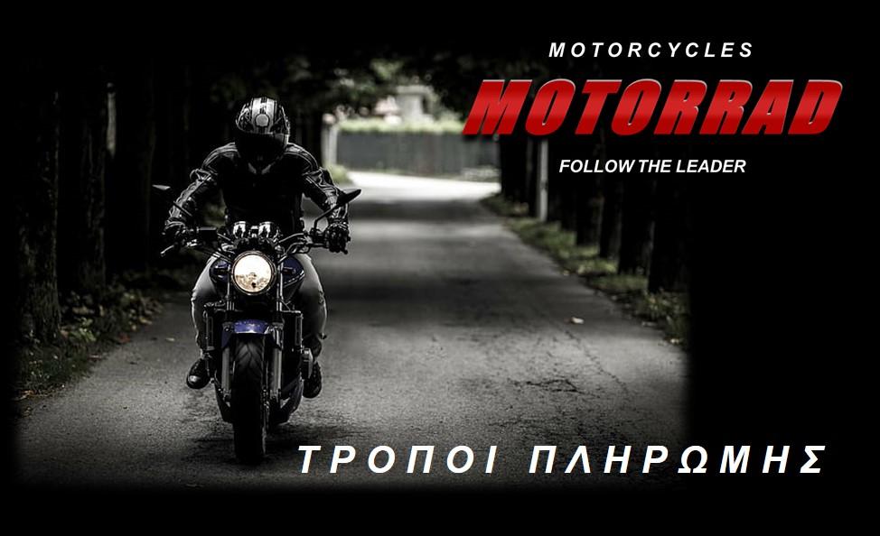 MOTORRAD ΤΡΟΠΟΙ ΠΛΗΡΩΜΗΣ