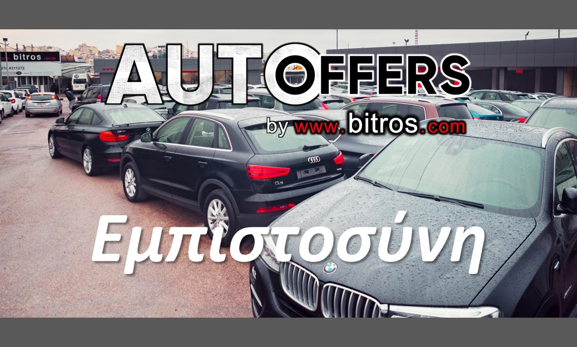 Bitros Cars Εμπιστοσύνη