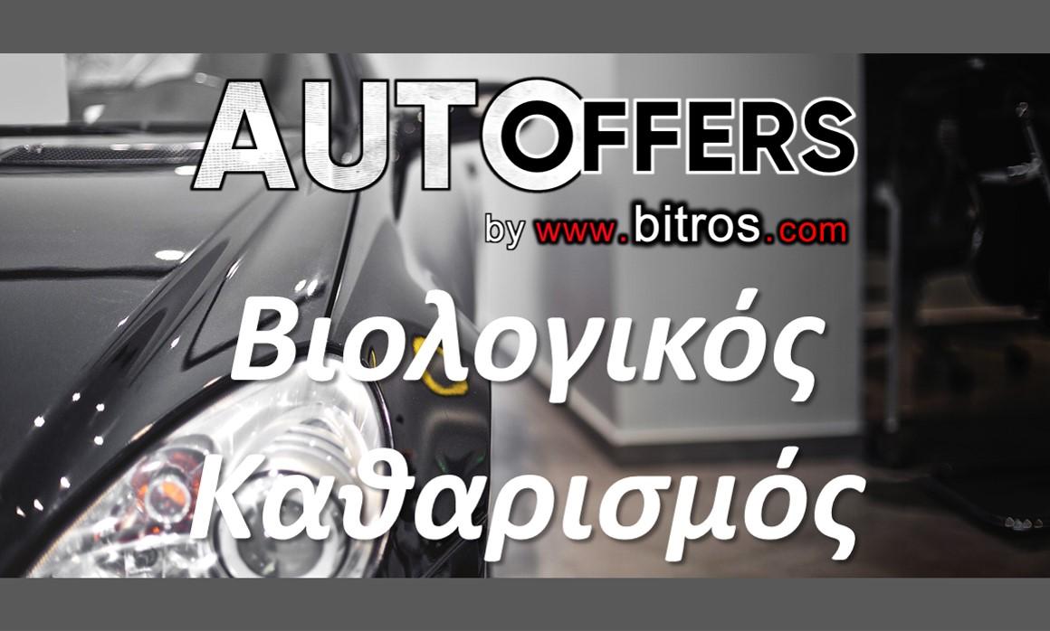 Bitros Cars Βιολογικός Καθαρισμός