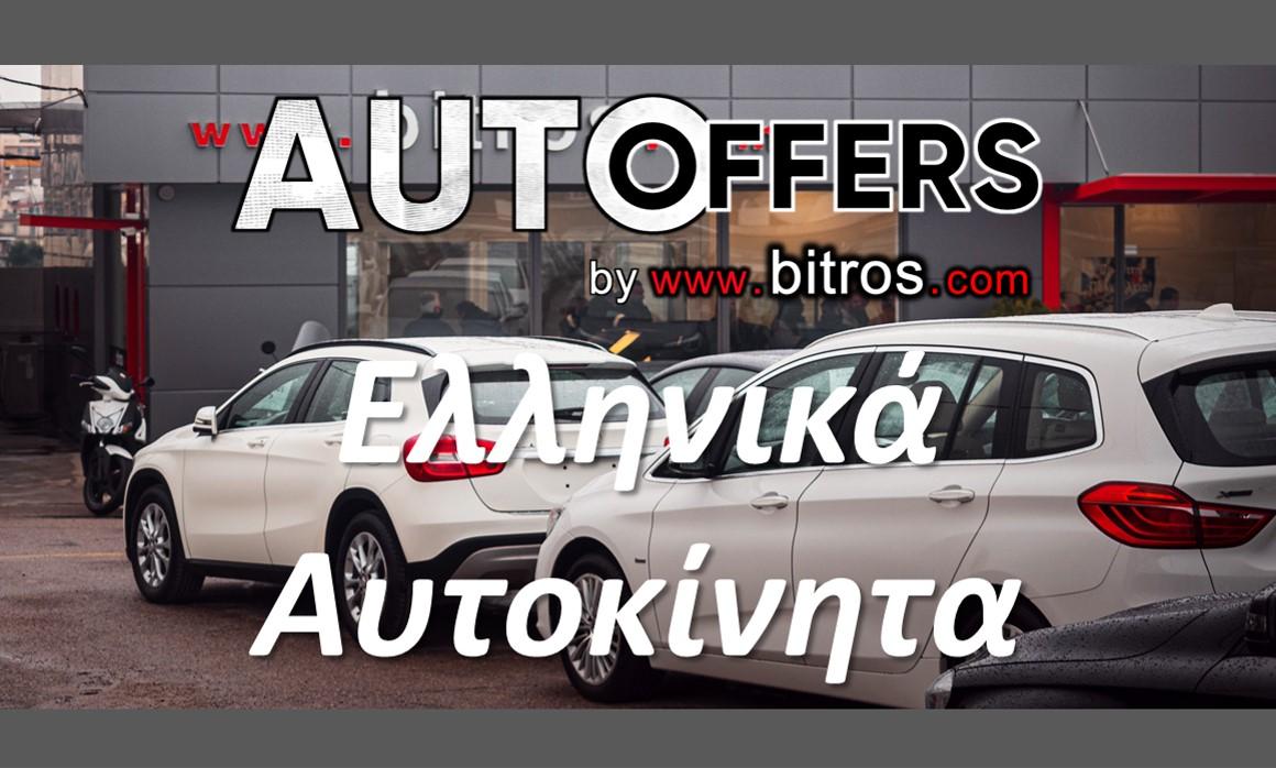 Bitros Cars Ελληνικά Αυτοκίνητα
